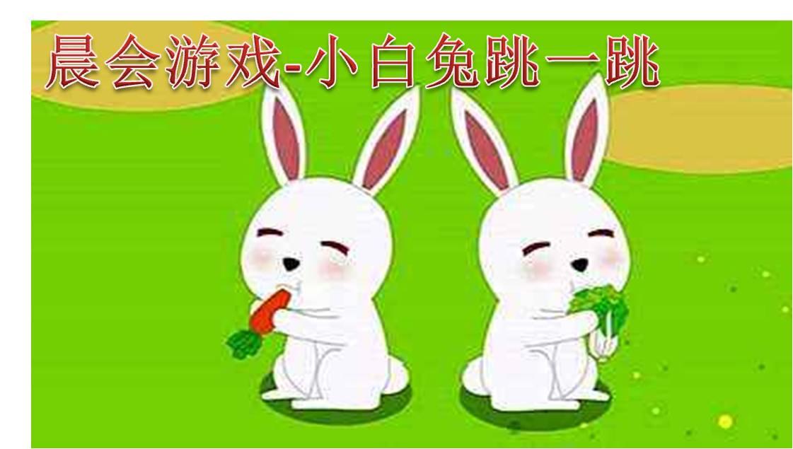 放松类晨会游戏--小白兔小白兔跳一跳