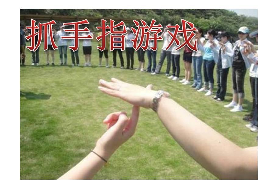 考验反应力团队晨会游戏--抓手指游戏衍生版本