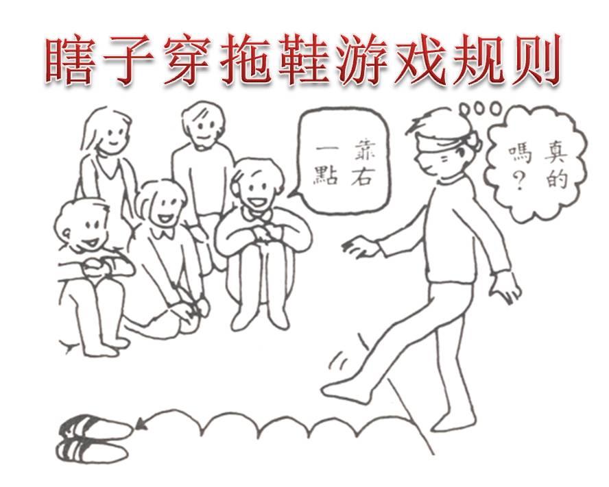 增强团队沟通与信任感晨会游戏--瞎子穿拖鞋游戏规则