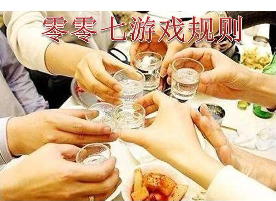 喝酒时玩的趣味聚会游戏--零零七游戏规则