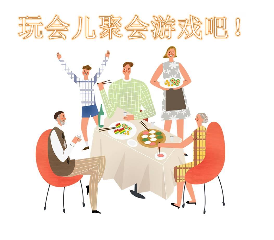 几个适合聚餐的酒桌聚会游戏推荐