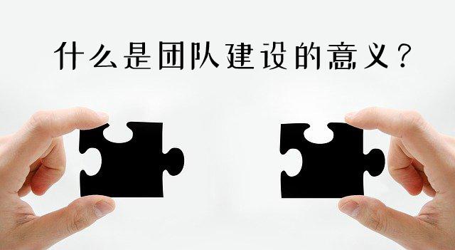 一起聊聊团队建设到底能有什么作用?意义何在?