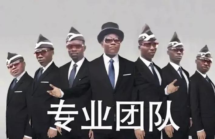 黑人抬棺专业团队
