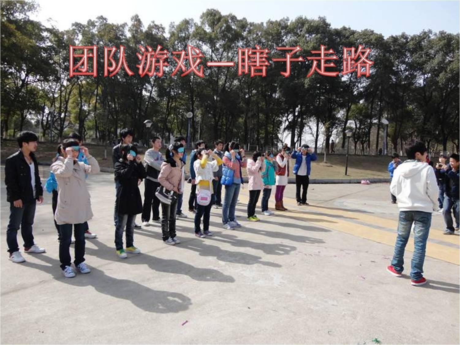 团队凝聚力培养团队游戏--瞎子走路